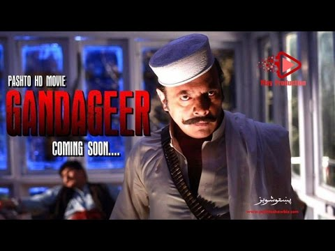 Pashto New Hd Movie 2016 | Gandager Full Film 720p - Jahanger Khan & Shahid - Gandager Film 2016