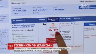 видео Готелі Києва