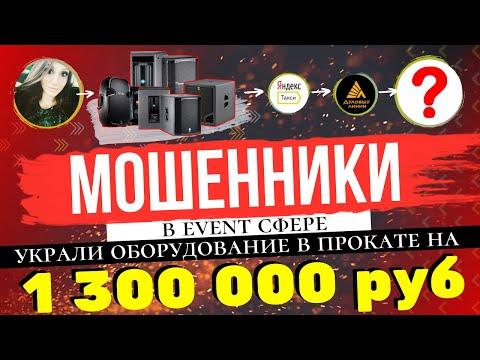 Мошенники в Event сфере Логинова Мария и Ишвай Эвшеевич кинули прокатчиков на один миллион рублей