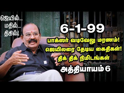 Download Boxer Vadivelu Entry - சிறைக் கலவரத்தின் தொடக்கம்! - Jail Mathil Thigil  Episode 6