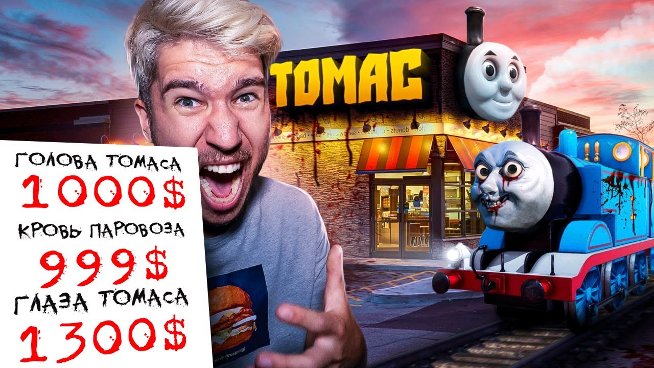 ЗАКАЗАЛ ЕДУ В РЕСТОРАНЕ ПАРОВОЗИК ТОМАС! THOMAS EXE Ресторан в реальной жизни! Мистика