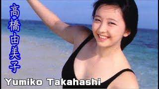 高橋由美子の画像集です。(たかはしゆみこ)Yumiko Takahashi。埼玉県...
