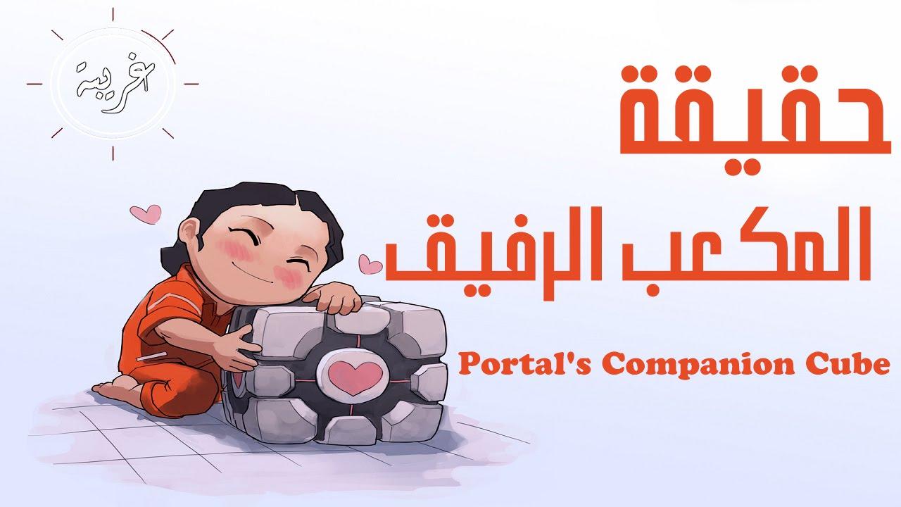 حقيقة المكعب الرفيق في لعبة بورتال | Portal's Companion Cube