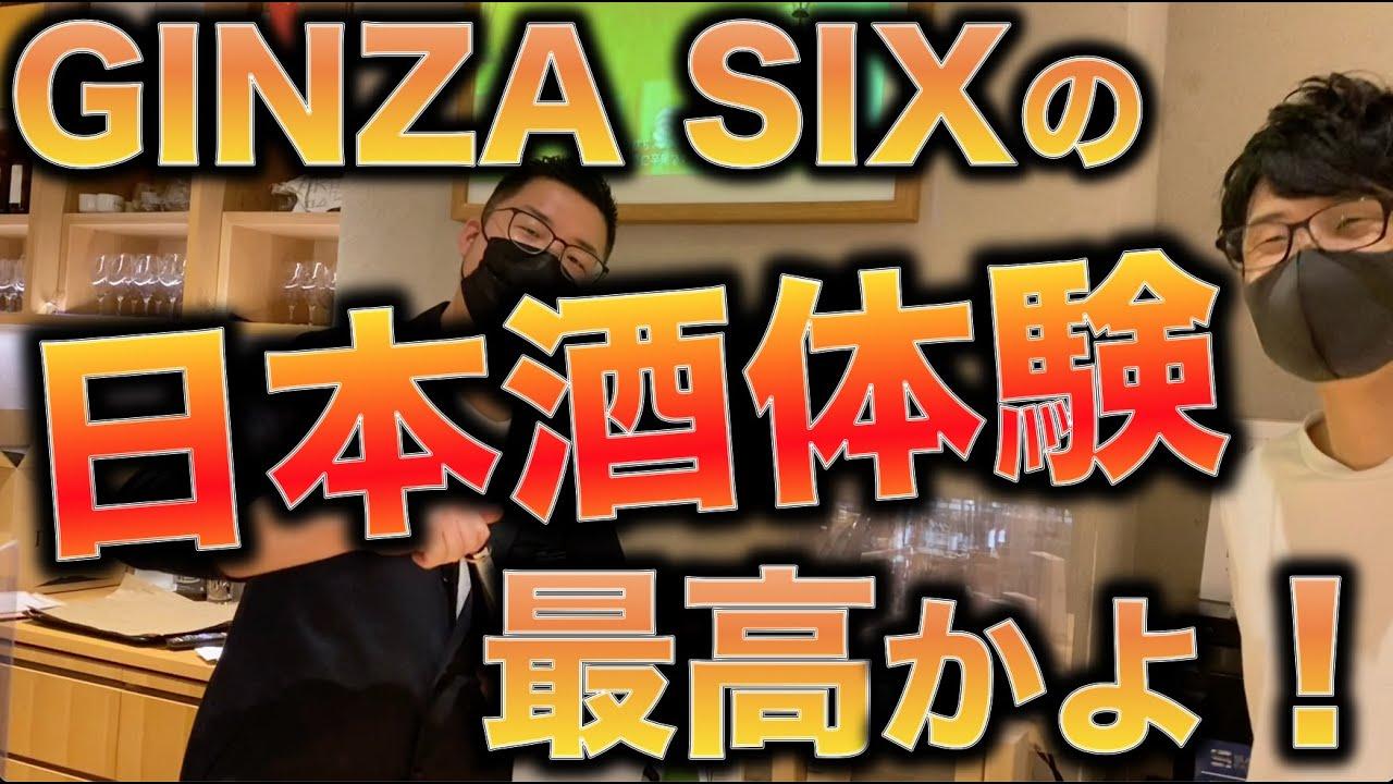 【銘酒揃い踏み!】銀座の角打ちで最高日本酒体験!@GINZASIX