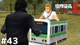 人間は電車には勝てねえ【喧嘩番長5】#43(終)