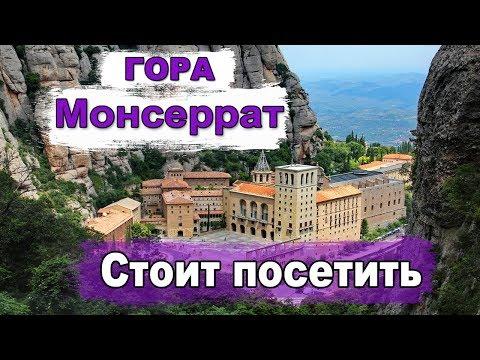 Автобусные туры  по Европе.  гора Монсеррат  Испания