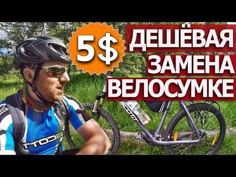 ДЕШЁВАЯ ЗАМЕНА ВЕЛОСУМКЕ // ВЕЛОСУМКА ЗА 5$