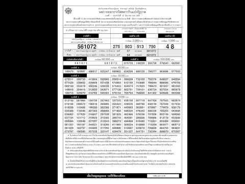 ตรวจสลากกินแบ่งรัฐบาล 30/12/56 ตรวจหวย 30 ธันวาคม 2556