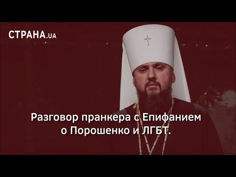 Разговор пранкера с Епифанием о Порошенко и ЛГБТ | Страна.ua thumbnail
