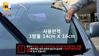 자동차 앞유리 안티크랙 사용방법