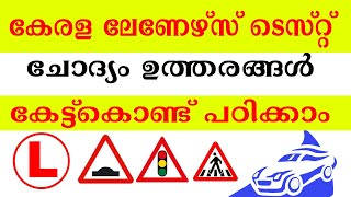 learners licence  test questions and answers malayalam