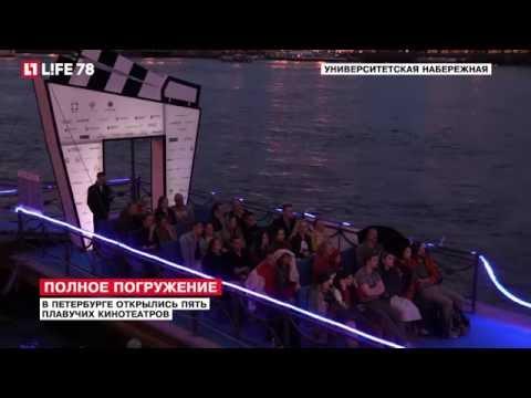 В Петербурге открылись пять плавучих кинотеатров