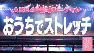 """おうちから、ニッポンを元気に!!「OUC48プロジェクト」 https://ameblo.jp/akihabara48/entry-12589775744.html AKB48設立当初から、劇場公演前の""""ルーティン""""..."""