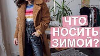 Повседневные образы для холодной погоды/ Ксения Вострикова