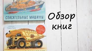 Гигантский транспорт. Спасательные машины. Обзор детских книг.
