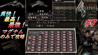 バイオ4を武器はマグナムのみで攻略する動画です。今回はchapter3-1、水...