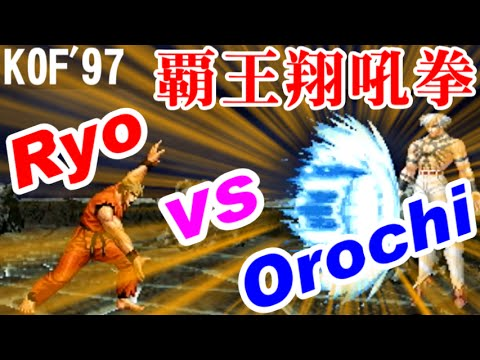 [覇王翔吼拳] リョウ(Ryo) vs オロチ(Orochi) and Ending - THE KING OF FIGHTERS '97 [GV-VCBOX,GV-SDREC]
