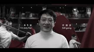 65岁成龙回顾初心 作为动作演员的他想对那时的自己说什么?【成龙国际电影周 | 20190721】