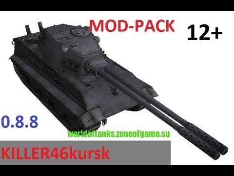 Мод-Пак сборка модов от KILLER46kursk для патча 0.8.8 World of Tanks