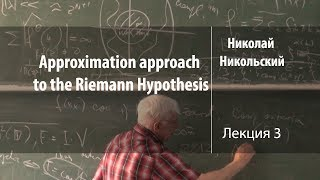 Approximation approach to the Riemann Hypothesis. Лекция 3 | Spectral Function Theory