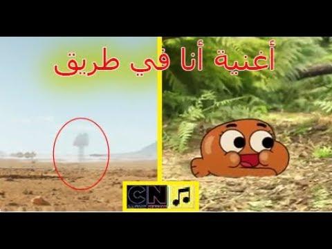 CN Arabic   داروين   انا في الطريق