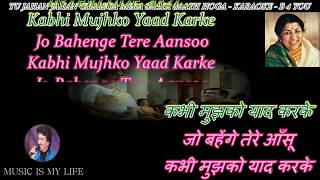 Tu Jahan Jahan Chalega Karaoke With Scrolling Lyrics Eng. & हिंदी