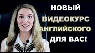 НОВЫЙ ОБУЧАЮЩИЙ ВИДЕОКУРС АНГЛИЙСКОГО!