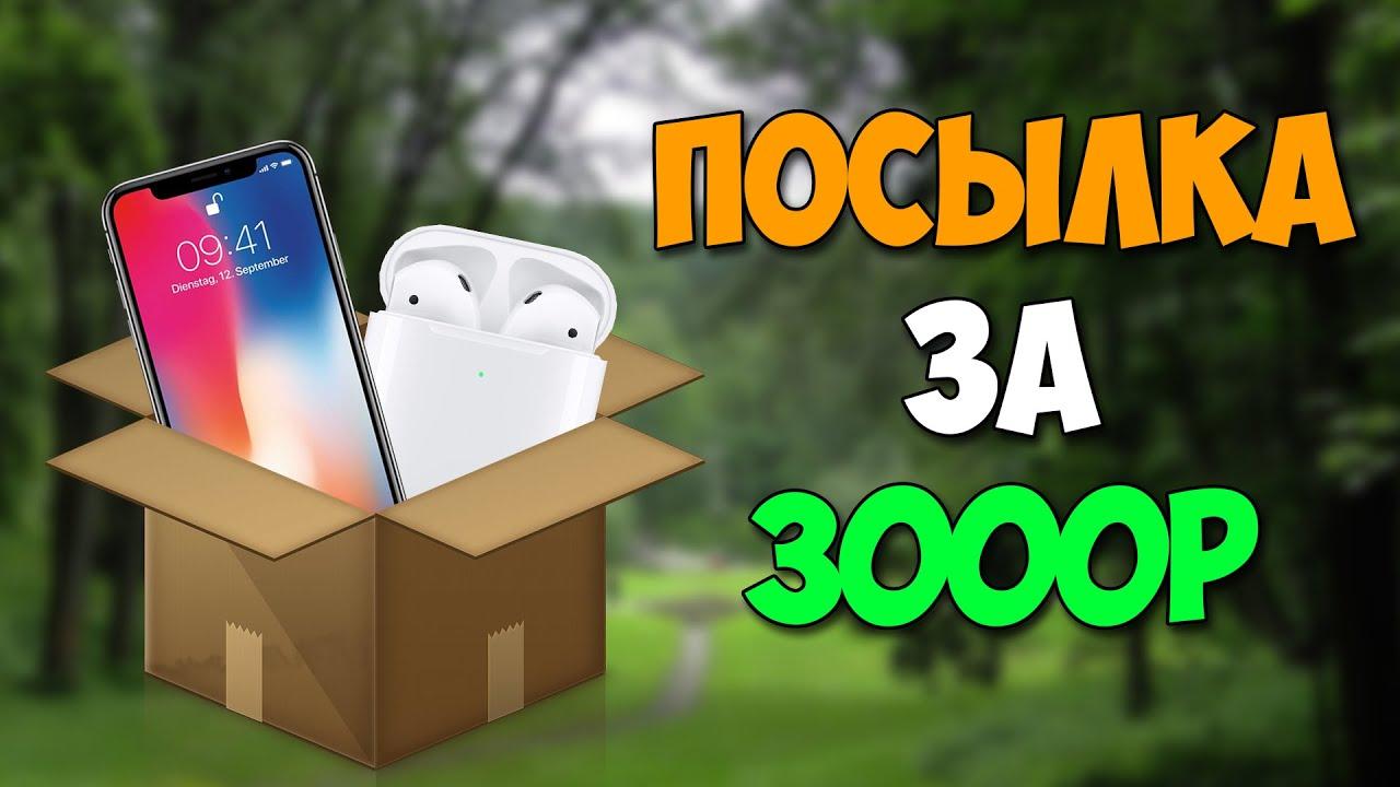 КУПИЛ ПОСЫЛКУ С iPhone и AirPods за 3000 РУБЛЕЙ. Путь до флагмана 2