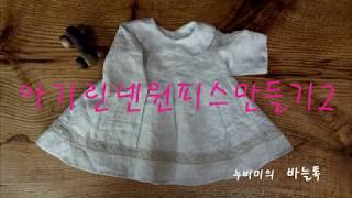 아기린넨 원피스 만들기2/아기옷만들기/손바느질/봄원피스