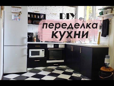 DIY Переделка КУХНИ / Как Покрасить ФАСАДЫ