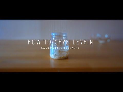 4K/UltraHD/Как перевести закваску в жидкую форму и хранить/Convert the leaven into a liquid form