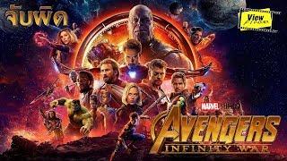 จับผิด Avengers Infinity War  [ Viewfinder : วิวไฟน์เดอร์ ]