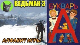 Ведьмак 3 - Обзор - Алфавит игры Ведьмак 3 (Пляшущие человечки)