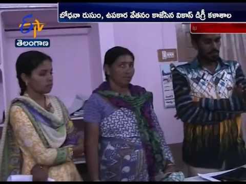 Fee reimbursement scheme a big scam | Private Colleges | Khammam District