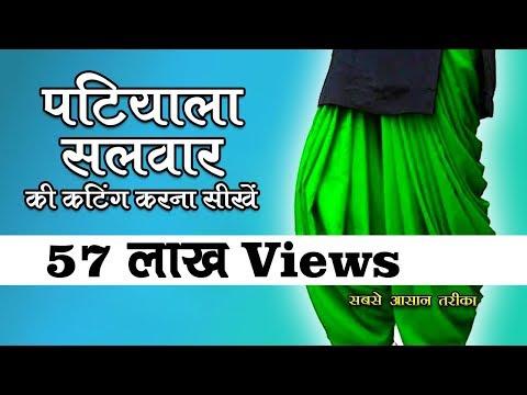 पटिआला सलवार की कटिंग करना सीखे बिलकुल आसान तरीके से  Patiala Salwar ki cutting kartna