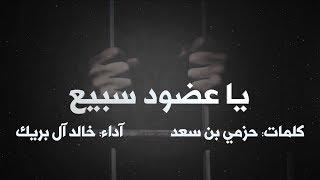 🔥جديد🔥  يا عضود سبيع   كلمات: حزمي سعد   أداء: خالد آل بريك
