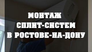 видео Чистка сплит систем в Ростове-на-Дону