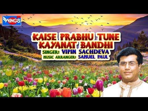 Kaise Prabhu Tune Kayanat Bandhi  | Popular Hindi Bhajan |  Vipin Sachdeva