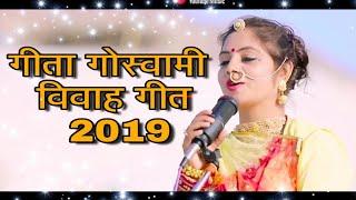 गीता गोस्वामी विवाह गीत 2019❤   मारवाड़ी गाना ❤   geeta goswami mash up 8    Rajasthani vivah geet