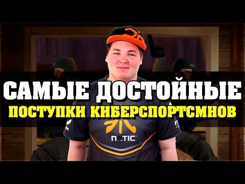 Видео, CSGO - САМЫЕ ДОСТОЙНЫЕ ПОСТУПКИ КИБЕРСПОРТСМЕНОВ