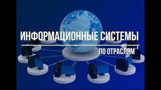 Информационные системы (по отраслям)