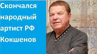 Скончался народный артист РФ Кокшенов