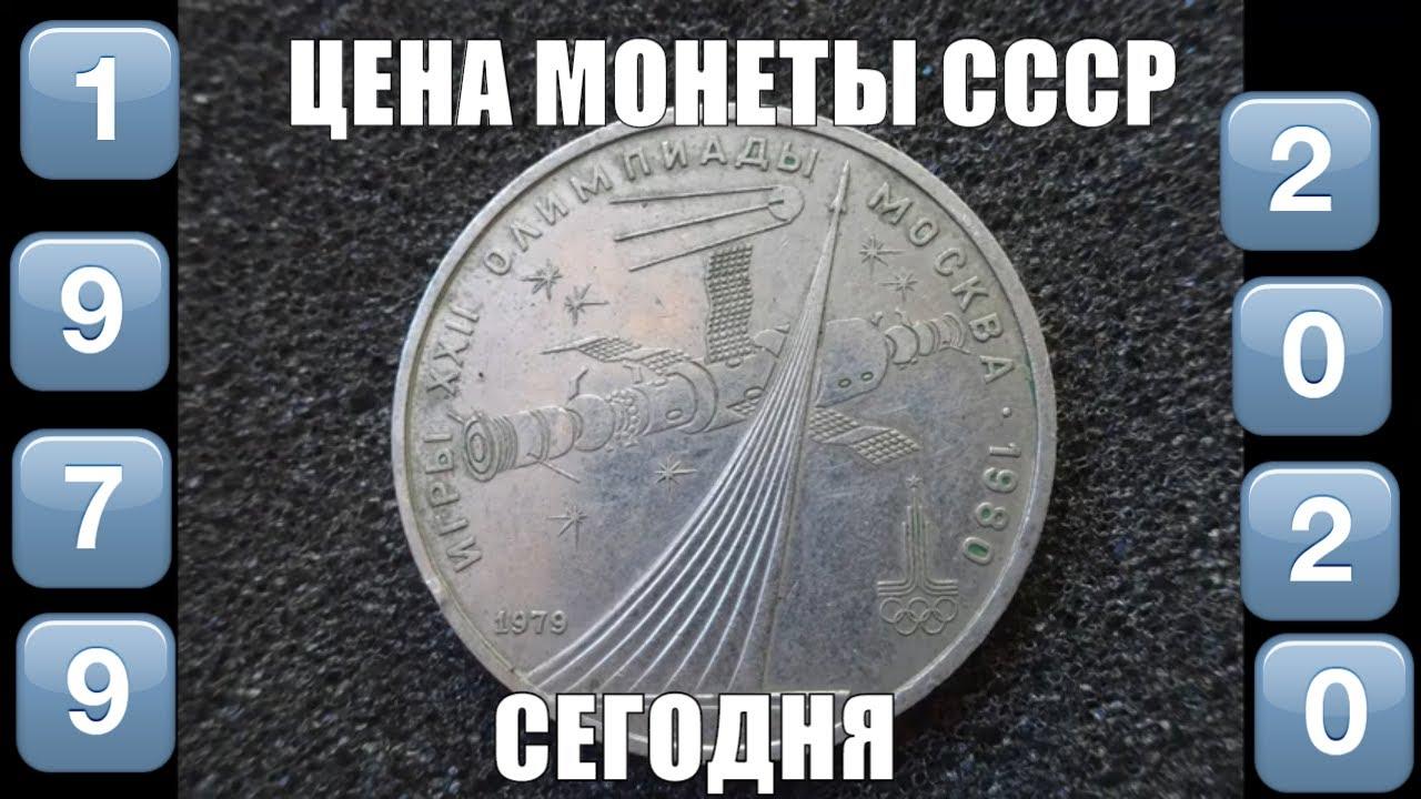 Цена монеты 1 Рубль Олимпиада 80 в Москве Космос Советский рубль