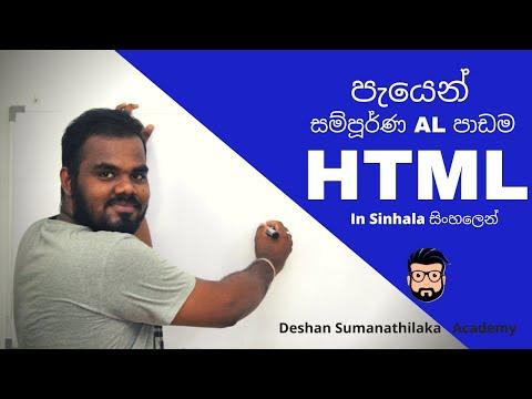 සම්පූර්ණ AL HTML පාඩම පැයෙන්    HTML Explained in Sinhala    AL ICT