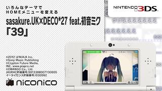いろんなテーマで3DSのHOMEメニューを変える sasakure.UK×DECO*27 feat....