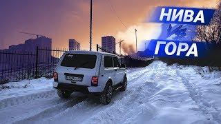 Ледяная Гора Против Нивы 4х4