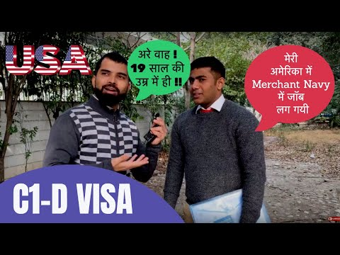 USA C1D Visa Interview Experiences In Hindi
