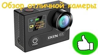 Екшн камера Eken H8R   Огляд, налаштування та приклади фото і відео