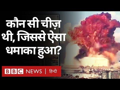 Beirut Blasts: Ammonium Nitrate क्या है और यह कितना ख़तरनाक है? (BBC HINDI)