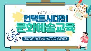 [Live] 언택트시대의 문화예술교육
